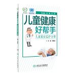 儿童健康好帮手——儿童重症监护分册