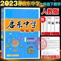 启东中学作业本七年级下册数学人教版RJ2020春