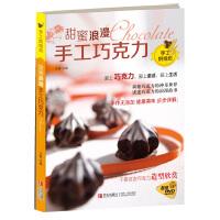 【旧书9成新】【正版包邮】 甜蜜浪漫手工巧克力 王森 青岛出版社