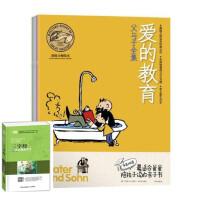 *畅销书籍* 父与子漫画书全集彩色双语版 全套10册 小学2-3-4-5-6年级课外书小学生3-6-9-12岁儿童书