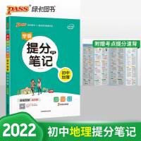包邮2022版PASS绿卡图书 学霸提分笔记初中地理 通用版本