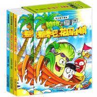 植物大战僵尸2漫画书全集 全套3册沸腾吧花园小镇 奇幻爆笑之科学漫画 小学二年级四单套书儿童套装7-9-10-12岁彩