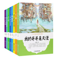 大作家小故事书系全套8册 检讨的荣耀/我的哥哥是天使/黄梅雨/把月亮带回家/三姐/少年与芨芨草/天上的一张笑脸/丫头