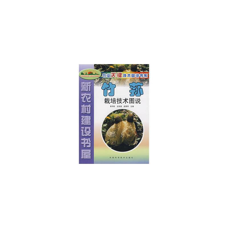 【二手旧书96成新】竹荪栽培技术图说 袁书钦  等 9787534937262 河南科学技术出版社 正版图书,欢迎选购!