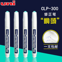 日本三菱修正笔学生用无毒快干涂改液修改液无痕白色消字灵多功能改正液修正液笔型批发