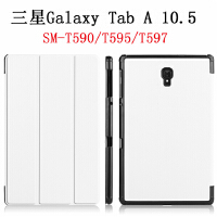 三星Galaxy Tab A2 10.5寸SM-T590保护套T595C平板电脑皮套T597壳