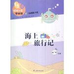 【新书店正版】海上旅行记(一步学科学) 杨广军 上海科学普及出版社 9787542757845