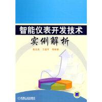 智能仪表开发技术实例解析 张元良,王建军 机械工业出版社 9787111278122