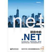 项目中的NET李天平电子工业出版社
