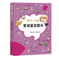 茶鸡蛋与算术 (曹文轩・小童年)注音版