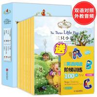 那些年我们读过的童话 双语版(全8册)第二辑+帮你学小学英语阅读阶梯训练100篇三年级(升级版