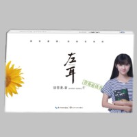 左耳 9787535491794 饶雪漫 长江文艺出版社