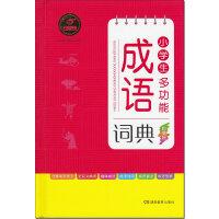 2018版开心辞书 小学生多功能成语词典 彩图版 小学学习必备工具 成语词典 9787553937502
