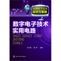 【JP】数字电子技术与实用电路(数字电子技术与实用电路) 付少波,赵玲 化学工业出版社 9787122175366