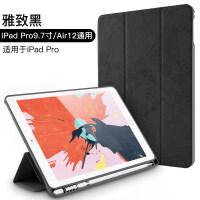 苹果新款ipad2018保护套带笔槽pro10.5硅胶套11平板2019电脑9.7寸Air2防摔pe