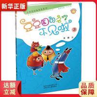 卡布奇诺趣多多系列――豆豆国的名字不见啦3 王蕾 北京少年儿童出版社9787530152928【新华书店 品质保障】