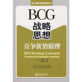 BCG战略思想:竞争优势原理