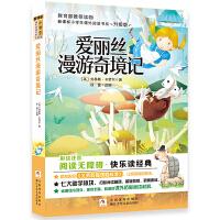 新课标小学生课外阅读书系:爱丽丝漫游奇境记(彩绘注音版)