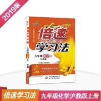 初中倍速学习法 九年级化学 上册 沪教版 2018秋最新版