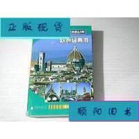 【二手旧书9成新】欧洲经典游 /[法]德昆 编,《米其林旅游指南》