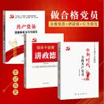 做新时代合格共产党员+党员干部要讲政德+共产党员道德修养与行为规范 党员党建书籍