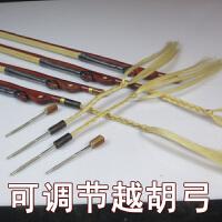 主胡弓通用二胡琴弓乐器配件越胡弓子可调节改良型越胡辫子弓