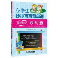 水利水电:小学生抄抄写写背单词:循环速记抄写纸