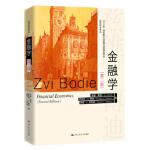 """金融学(第二版)(经济科学译丛;""""十三五""""国家重点出版物出版规划项目) 兹维・博迪 9787300261348 中国人"""
