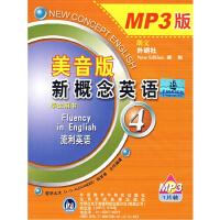 新概念英�Z(4)(美音版)(MP3)