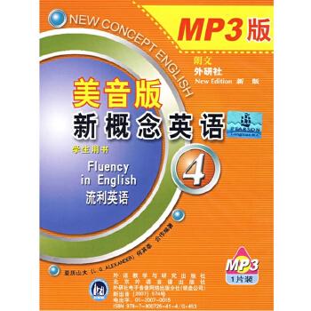 新概念英语(4)(美音版)(MP3)