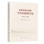 改革开放以来的当代中国哲学史(1978-2009)