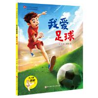 我爱足球・从小爱运动