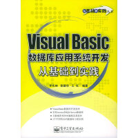 Visual Basic数据库应用系统开发从基础到实践――从基础到实践丛书