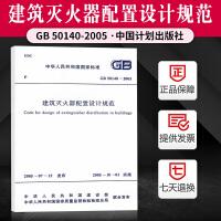 【官方正版】建筑灭火器配置设计规范 GB50140-2005