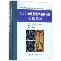 西安世图:Top3神经影像学鉴别诊断病例精粹
