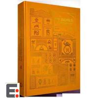 MY WORLD MY ORIGINALITY 4 我的世界我的原创4 室内设计图书籍