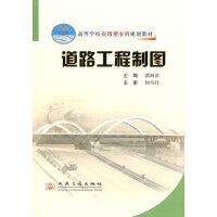 【旧书二手书8成新】 道路工程制图 谭海洋 和丕壮 人民交通出版社
