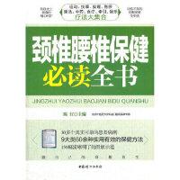 颈椎腰椎保健必读全书,中国妇女出版社,陈红9787512703308