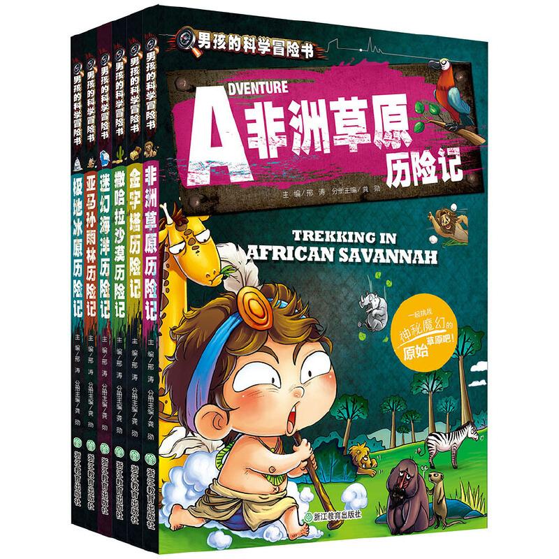 男孩的科学冒险书(套装共6册)这不是普通的冒险漫画,不是严肃的知识百科,而是激发勇气、智慧和灵感的惊人之作!