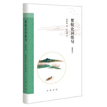 瞿髯论词绝句(pdf+txt+epub+azw3+mobi电子书在线阅读下载)