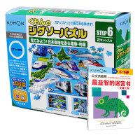 公文式教育:益智拼图step6日本各地的列车+最益智迷宫书(3-7岁)