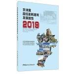 京津冀超低能耗建筑发展报告・2019