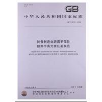装备制造业通用零部件数据字典元素注册规范GB/T 22121-2008