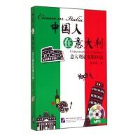 【正版】中国人在意大利:意大利语实用口语(附MP3光盘1张) 赵秀英
