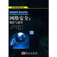 【旧书9成新】【正版包邮】 网络安全:现状与展望 (美)杜里格瑞斯 科学出版社