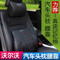 沃尔沃头枕腰靠XC60 S60L S80L V60 S90颈枕靠背腰垫汽车用品改装