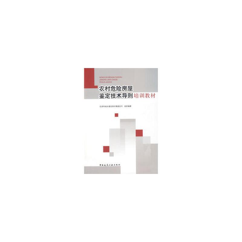 《农村危险房屋鉴定技术导则》培训教材 住房和城乡建设部村镇建设司组织 9787112111527 中国建筑工业出版社教材系列 全新正版教材