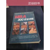 【旧书二手书85 品】MBA300把金钥匙 1 /(美)威廉姆斯等著 企业管理出版社
