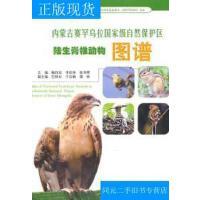 【二手旧书9成新】正版现货 内蒙古赛罕乌拉自然保护区陆生脊椎动物图谱 鲍伟东 中