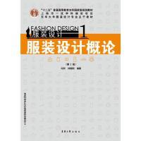 【旧书二手书8成新包邮】服装设计1:服装设计概论(第2版) 冯利,刘晓刚著 东华大学出版社 9787566907868